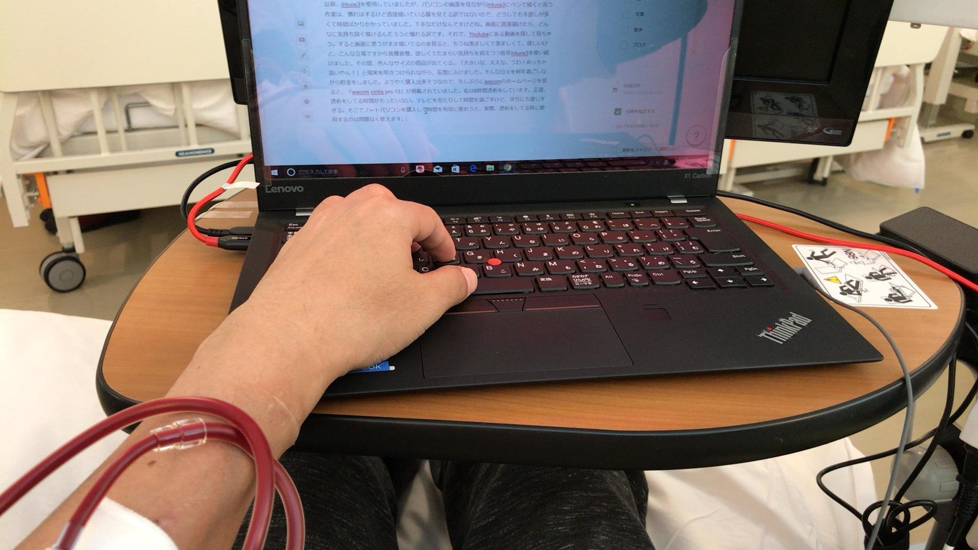 透析中にノートパソコンをしています